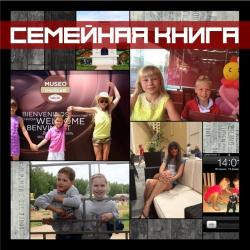 semeynaya-kniga1