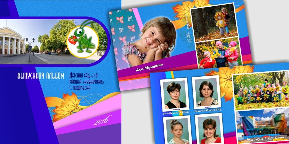 detskiy-vypusknoy-fotoalbom3