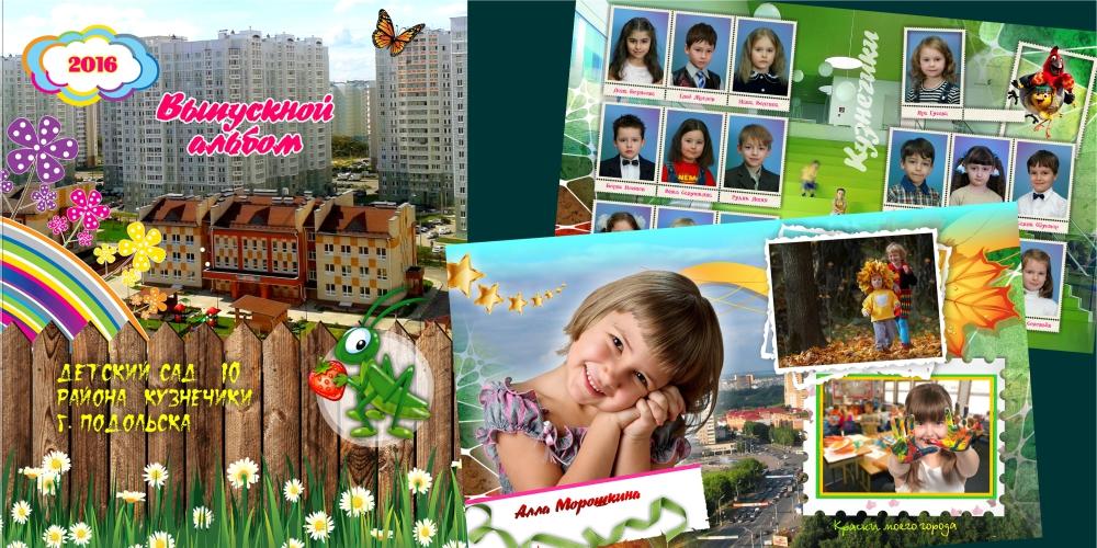detskiy-vypusknoy-fotoalbom4