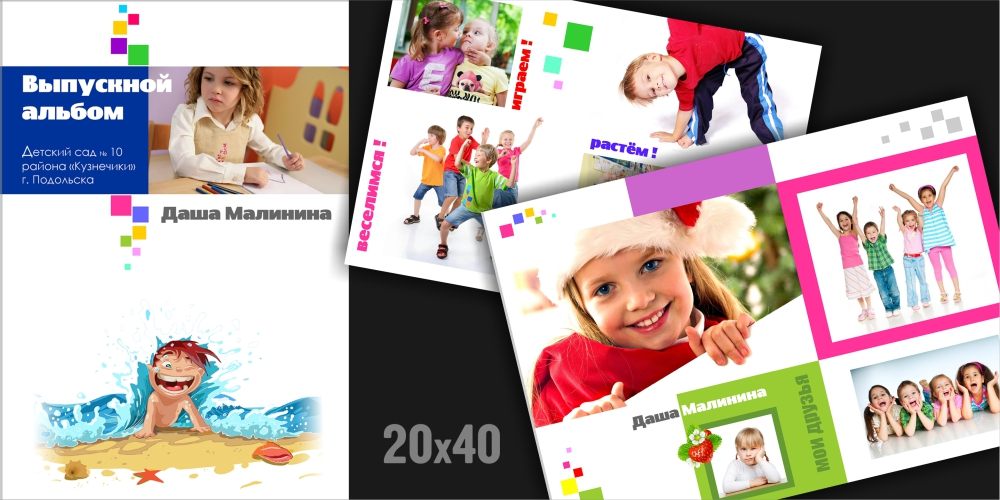 detskiy-vypusknoy-fotoalbom5